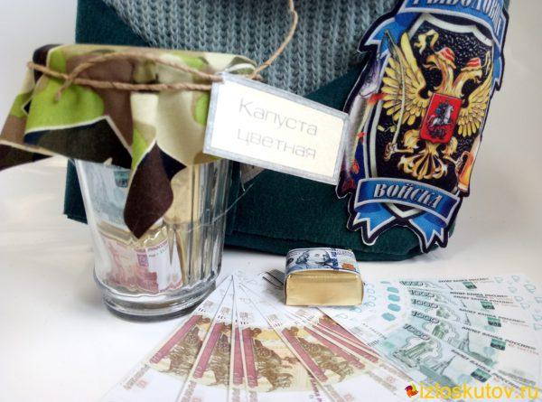 """Мужской подарок """"Рыболовные войска"""" № 518"""