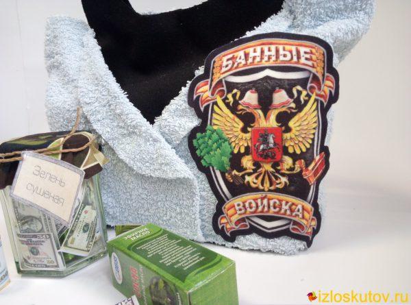 """Мужской подарок """"Банные войска"""" № 556"""