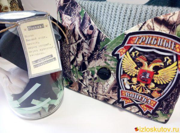 """Мужской подарок """"Грибные войска"""" № 568"""
